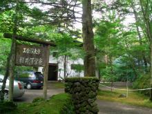 軽井沢学寮